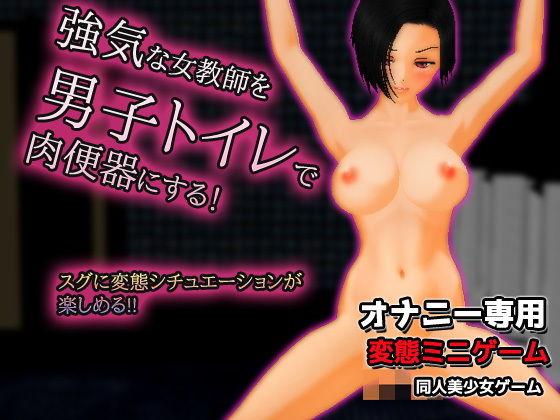 強気な女教師を男子トイレで肉便器にする!~オナニー用ミニゲーム