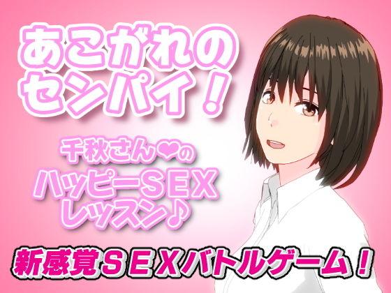 (あこがれのセンパイ!)千秋さんのハッピーSEXレッスン