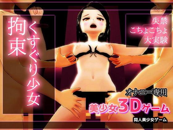 拘束くすぐり少女|失禁こちょこちょ実験~美少女3Dゲーム
