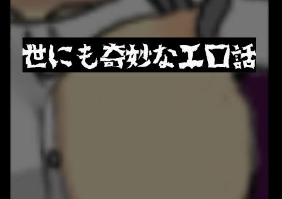 Photo of 「短編NTR」世にも奇妙なエロ話