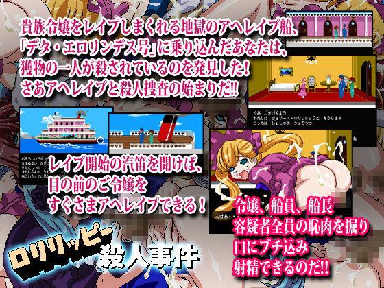 【dorgel 同人】【無料】ロリリッピー殺●事件
