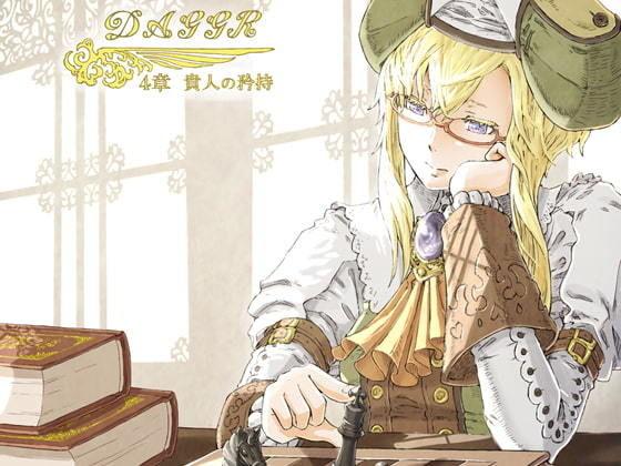 DAGGER vol.06 貴人の矜持