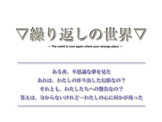 【短編ノベルゲーム】繰り返しの世界【20分】