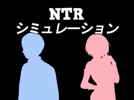NTRシミュレーション