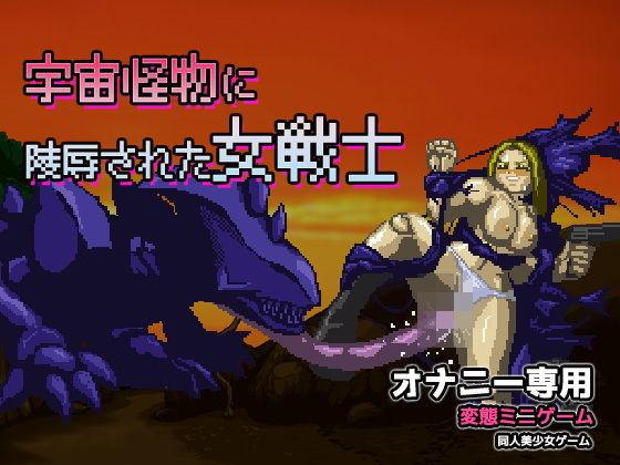 異種姦|宇宙怪物に陵●された女戦士~オナニー用ミニゲーム