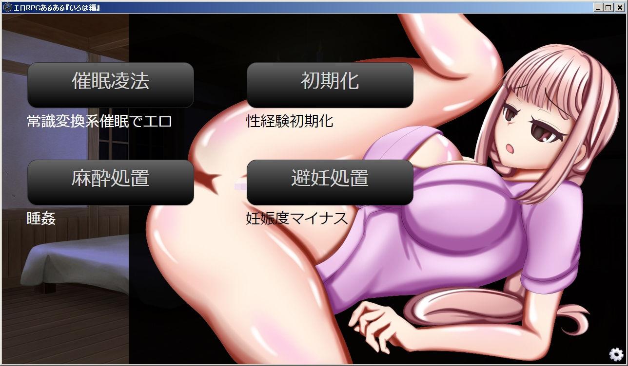 RPGあるある『いろは編』画像no.6