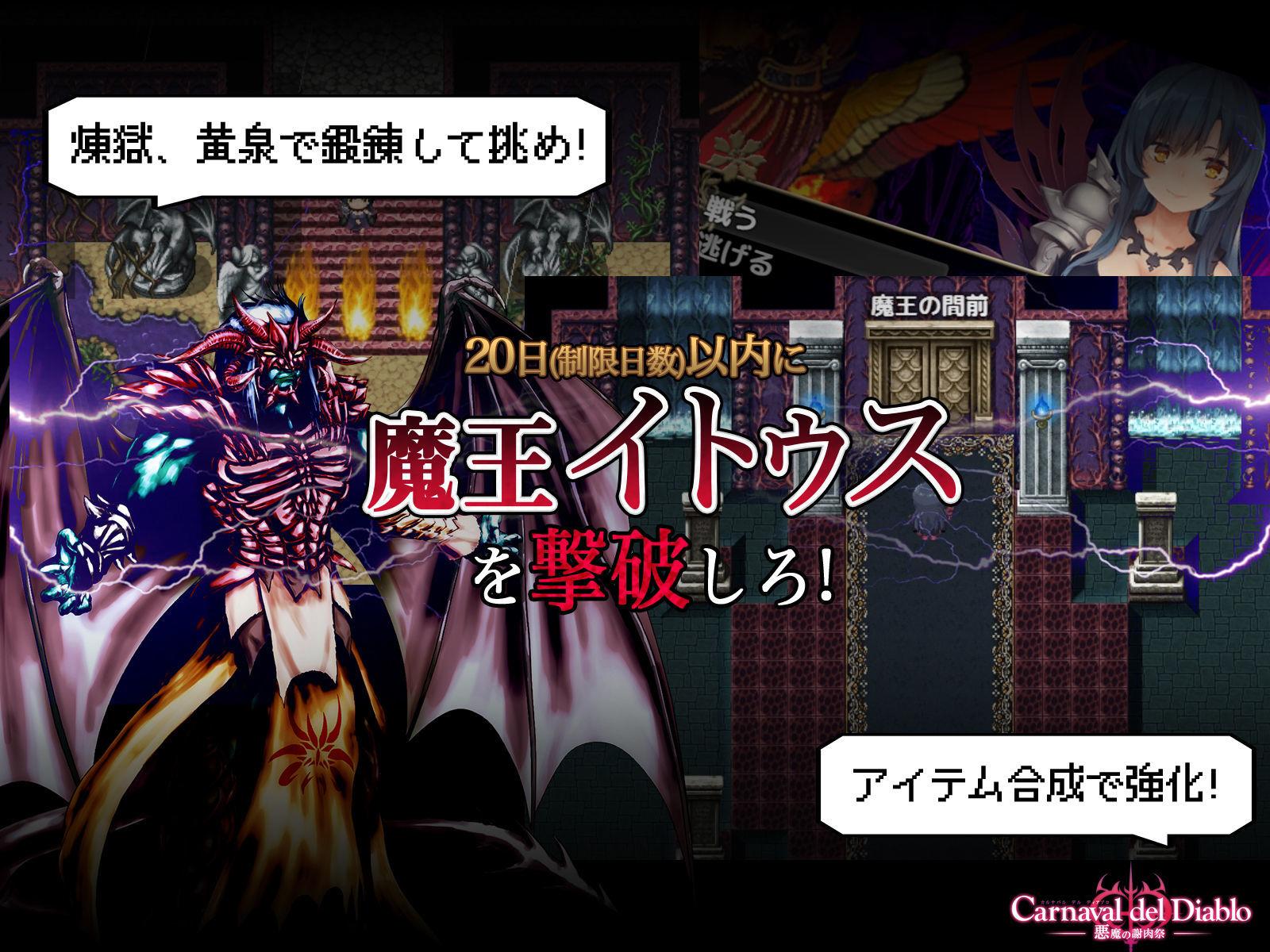 【スライム定食 同人】CarnavaldelDiablo~悪魔の謝肉祭~