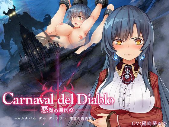 Carnaval del Diablo 〜悪魔の謝肉祭〜