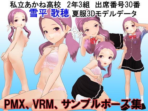 2年3組 出席番号30番 雪平歌穂 夏服3Dモデルデータ