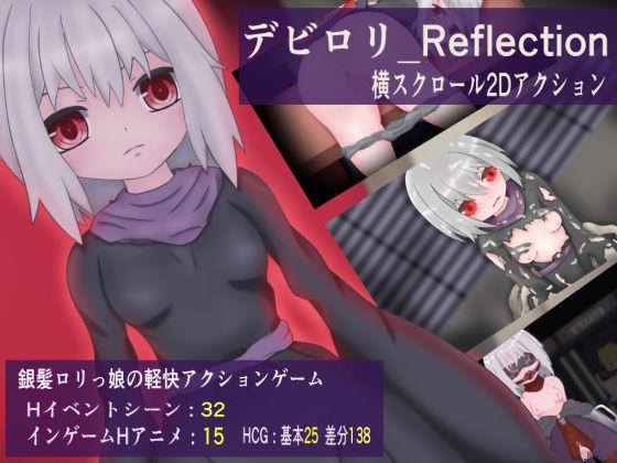 デビロリ_Reflection_Mac版