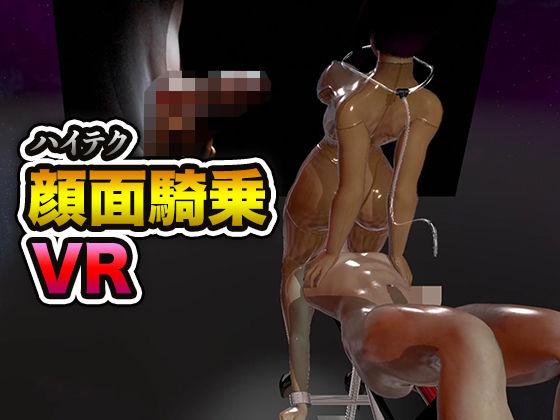 ハイテク顔面騎乗VR