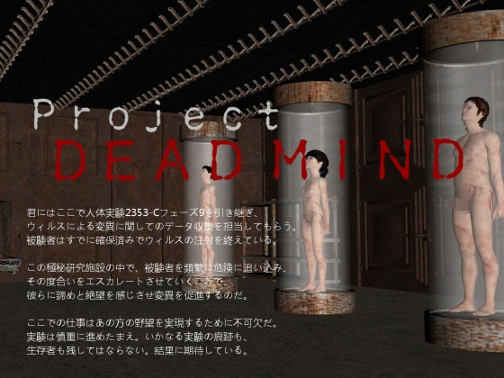 Project Dead Mind