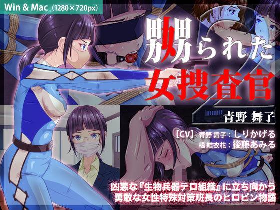 嬲られた女捜査官 2