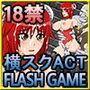 KUNG-FU GIRL -EROTIC SIDE SCROLLING ACTION GAME 3-