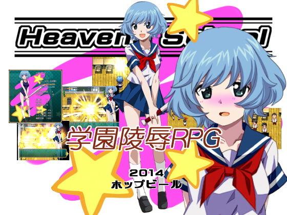 Heavens School