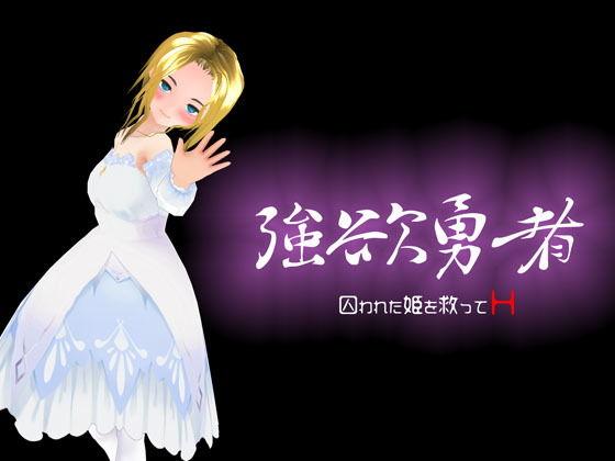 【無料】『強欲勇者 -囚われた姫を救ってH-』 無料β版