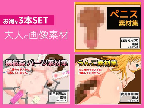 大人の画像素材3本セット「ペニス」「うんこ」「機械姦パーツ」~商用OK著作権フリー