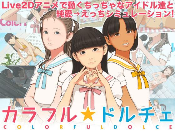 カラフル☆ドルチェ ~○っちゃなアイドルと、恋の夏。~