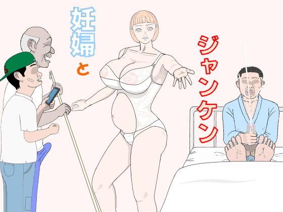 妊婦とジャンケン