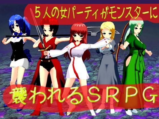 5人の女パーティがモンスターに襲われるSRPG