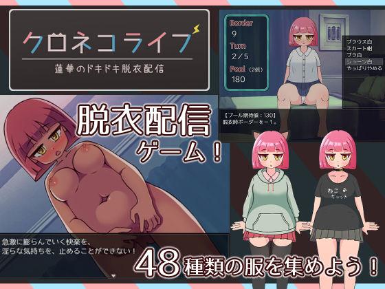 クロネコライブ~蓮華のドキドキ脱衣配信~