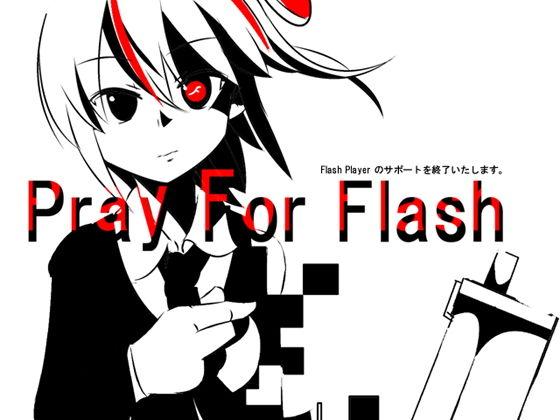 【無料】Pray For Flash ~Flash player のサポートを終了いたします~