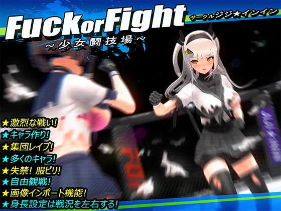 Fuck or Fight ~少女闘技場~