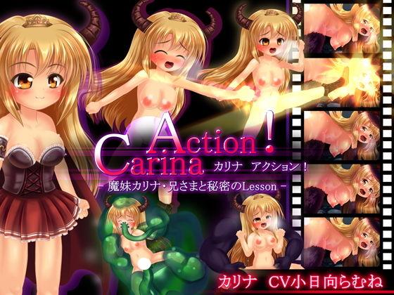 ―Carina・Action!― カリナアクション! ~魔妹カリナ・兄さまと秘密のLesson~