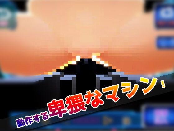 【大人ゲーム2本セット!!】機械姦少女「超高速ピストンマシン少女」&「少女...のサンプル画像9