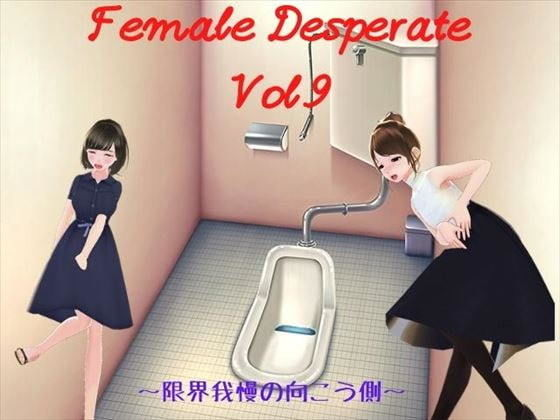 Female Desperate Vol.9