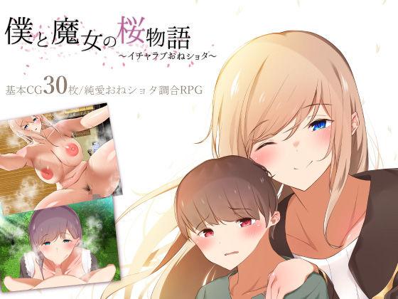 僕と魔女の桜物語~イチャラブおねショタ~