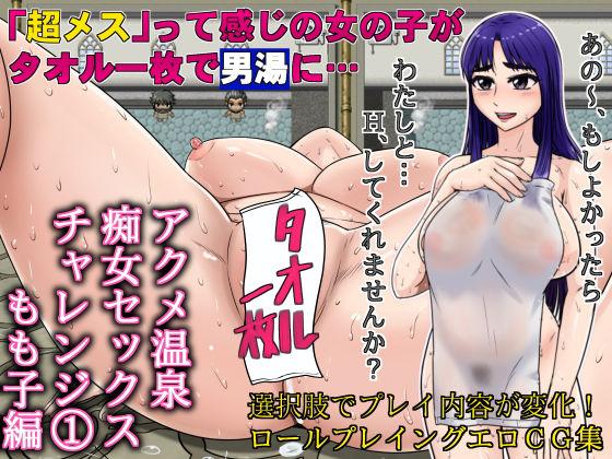 「超メス」って感じの女の子がタオル一枚で男湯に…アクメ温泉痴女セックスチャレンジ(1)もも子編
