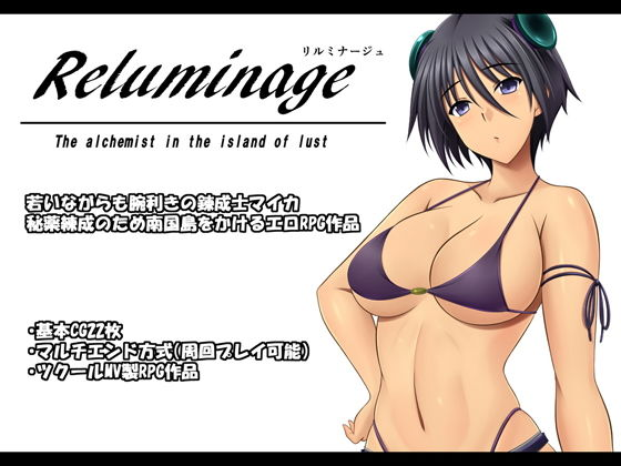 Reluminage -リルミナージュ-