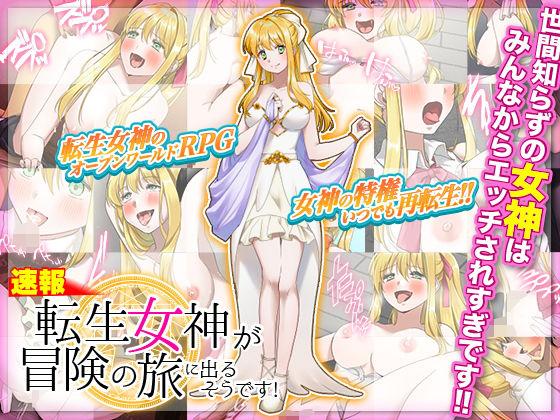 【速報】転生女神が冒険の旅に出るそうです!