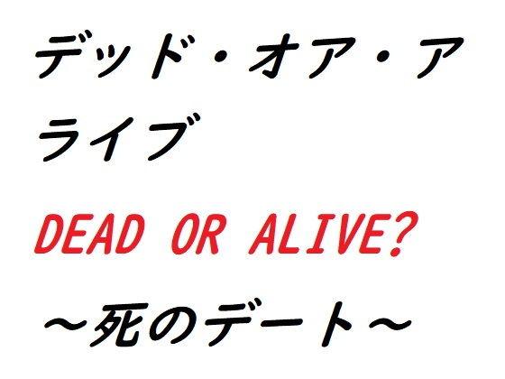 デッド・オア・アライブ~死のデート~