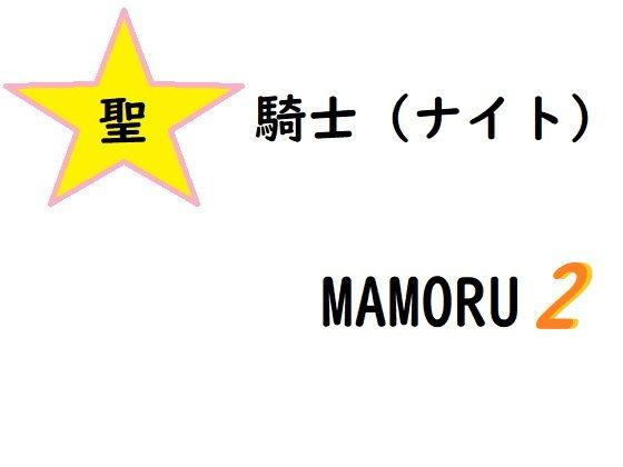 聖騎士マモル2