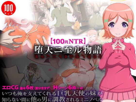 【100円NTR】堕天ニ至ル物語
