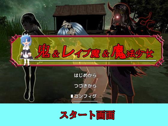 【PC/Android】鬼&レ●プ魔&魔法少女 ~悲劇のレム~のサンプル画像2