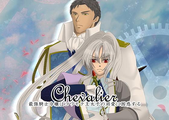 Chevalier~最強騎士令嬢はコワモテ王太子の溺愛に困惑する~