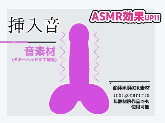 音素材「挿入音」(ダミヘ/ASMR効果)~商用OK著作権フリー