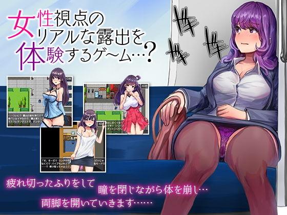 女性視点のリアルな露出を体験するゲーム…?