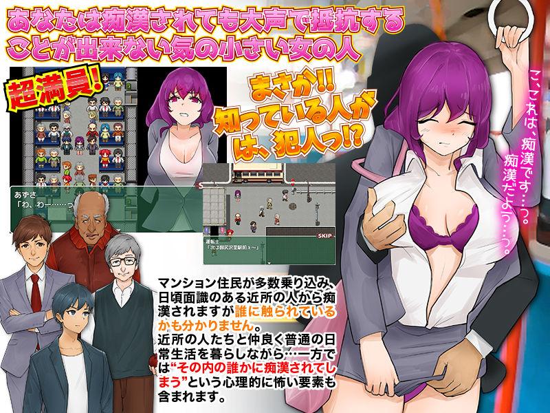 女性視点で痴●をリアルに体験するゲームのサンプル画像3