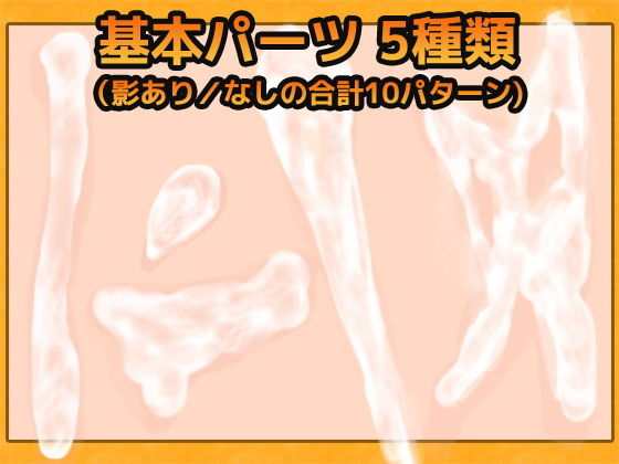 精子・精液画像素材~商用OK著作権フリーのサンプル画像2