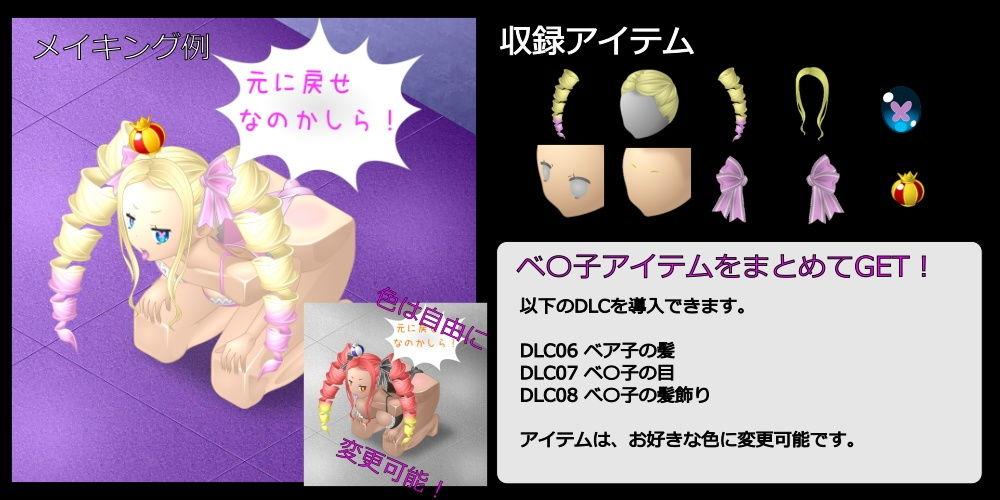 箱入娘 DLC06-08 べ〇子パックのサンプル画像2