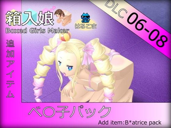 箱入娘 DLC06-08 べ〇子パックのタイトル画像