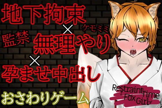 【オナサポおさわりゲーム】RestraintTimeFoxGirl~ケモミミ娘に拘束孕ませ強●出来る闇バイト~