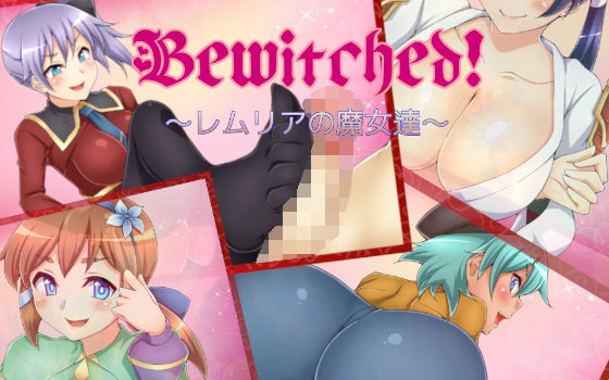 Bewitched! ~レムリアの魔女達~