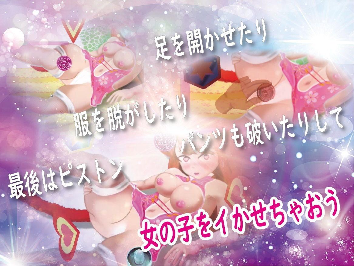 おさわりホッケー えんこちゃんのサンプル画像3