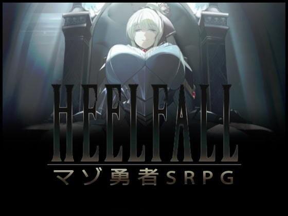 Heelfall (ヒールフォール)
