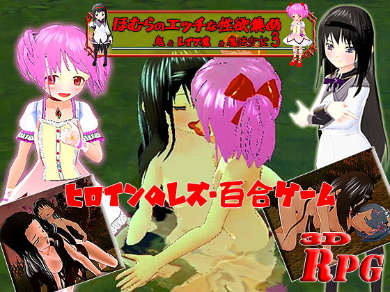 【PC/Android】ほむらのエッチな性欲集め ~鬼&レ●プ魔&魔法少女3~